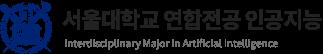 서울대학교 서울대학교 연합전공 인공지능